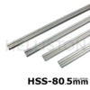 HSS Planer Blades, Reversible blades 80,5 mm, High-speed-steel, double-sided, for electrical planers, AEG 450, Dewalt DW676K, ELU MFF40, MF8F80, MFF81
