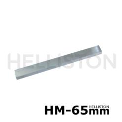 Carbide replacement paint scraper blade 65 mm, spare blade for paint scraper, Helliston Carbide blade 65mm, heavy duty scraper (for Bahc Ergo 665, Sandvik, Storch, Techno, Allway etc.)